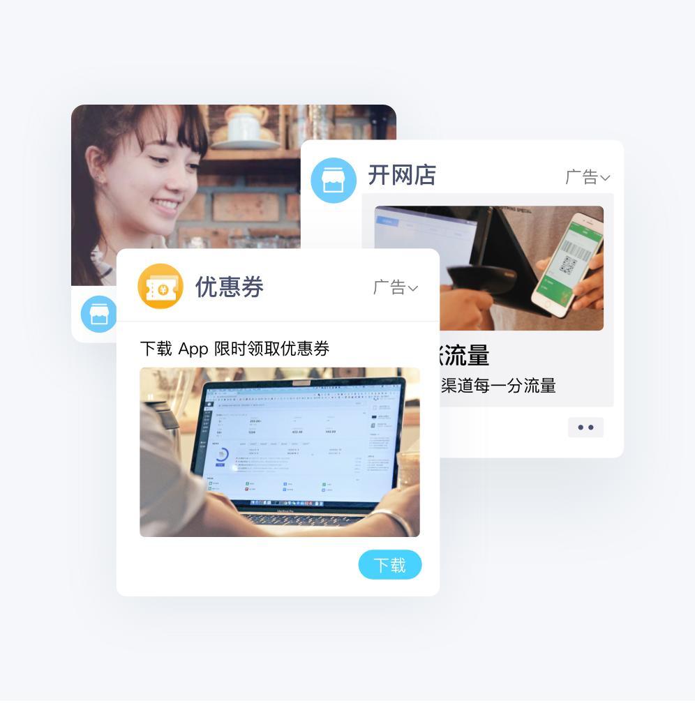 微信/QQ/公众号等广告资源触达海量客户,定向精准投放