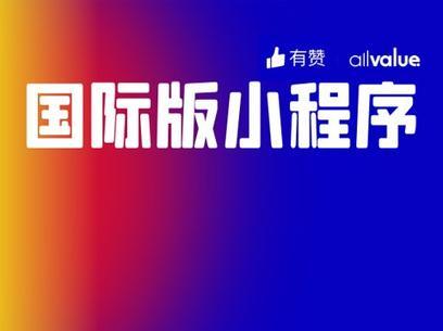 有赞AllValue正式推出「国际版小程序」,多渠道抢占亿级海外华人市场