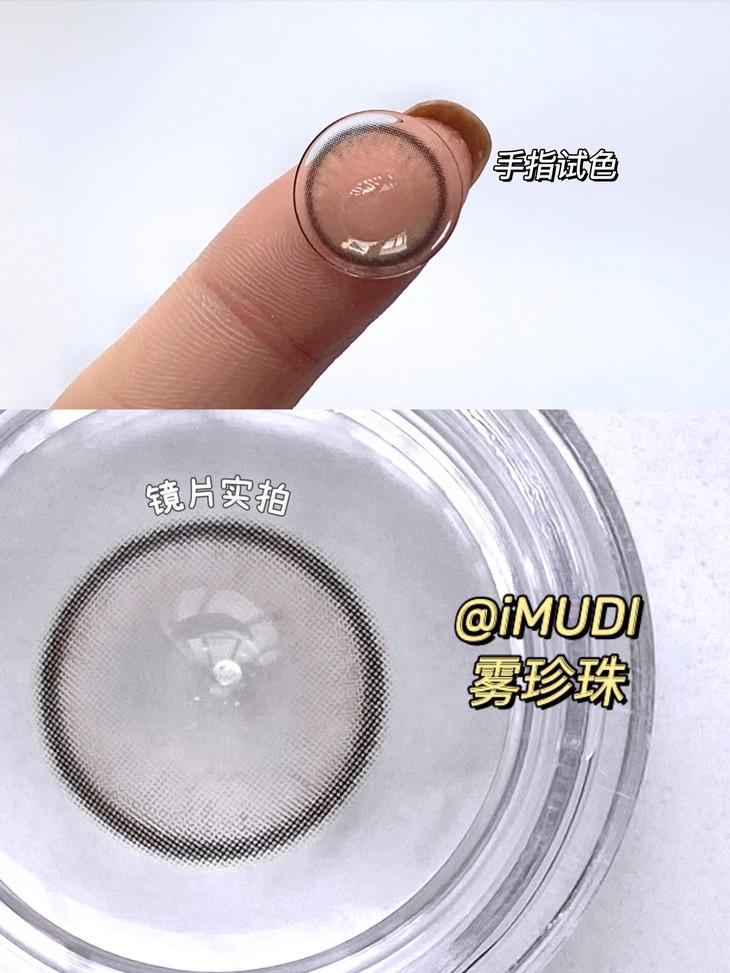 IMUDI 雾珍珠 14.0mm-VVCON美瞳网