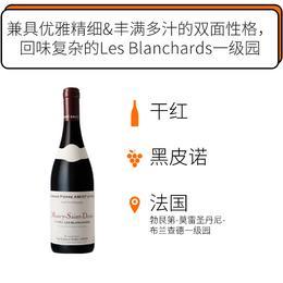 """2017年阿米奥父子酒庄莫雷-圣丹尼布兰查德一级园干红Domaine Pierre Amiot Et Fils  1er Cru """"Les Blanchards"""" 2017"""