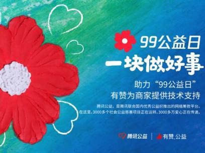 有赞助力26户商家参与99公益日,让爱心飞的更远
