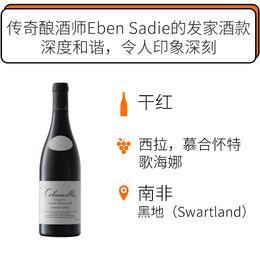 2015年赛蒂家族科卢梅拉红葡萄酒 The Sadie Family 'Columella' Red 2015