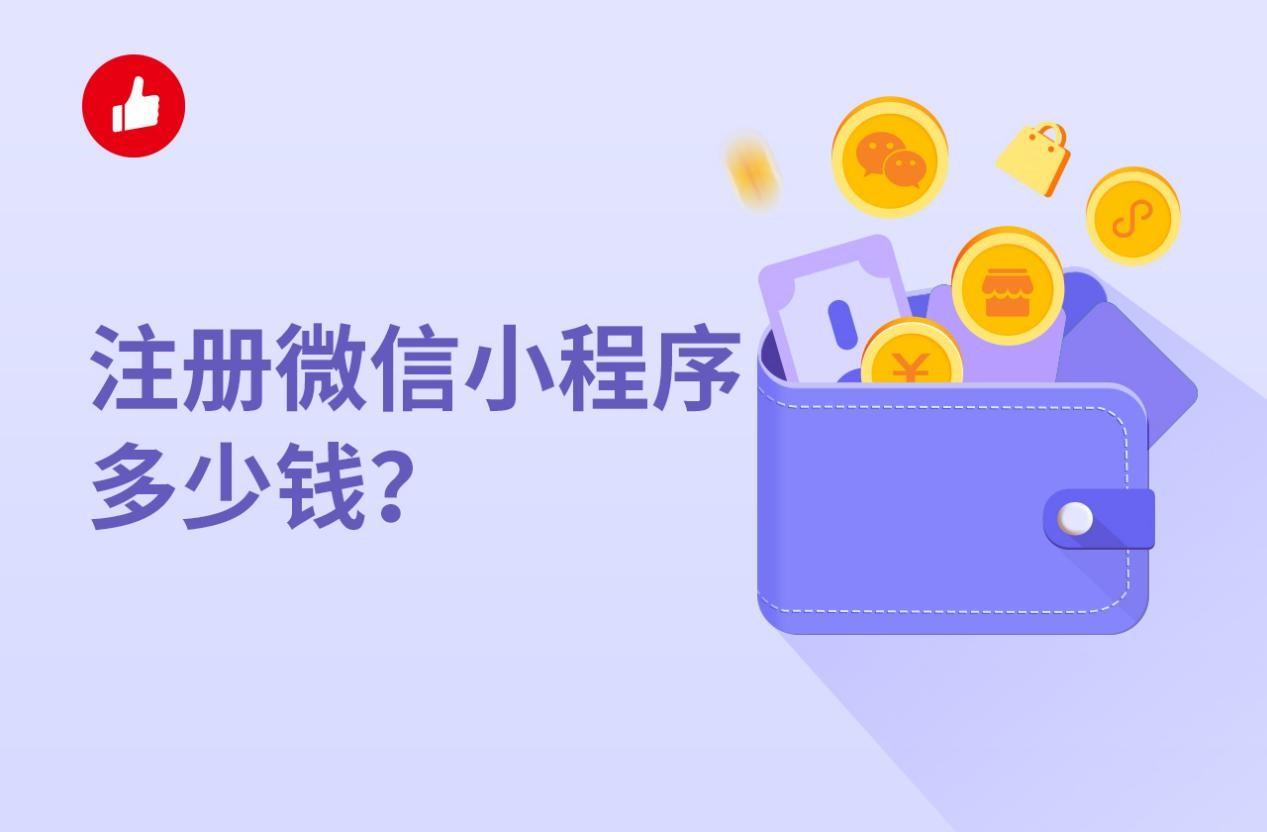 注册微信小程序多少钱?怎么注册?
