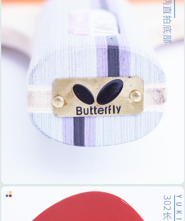 蝴蝶三星球拍_12.jpg
