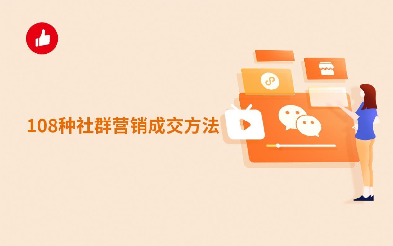 108种社群营销成交方法,教你如何做好社群营销?