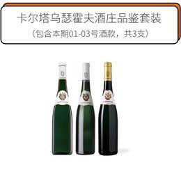 卡尔塔乌瑟霍夫酒庄品鉴套装 (包含本期01-03号酒款各一支,共3支)