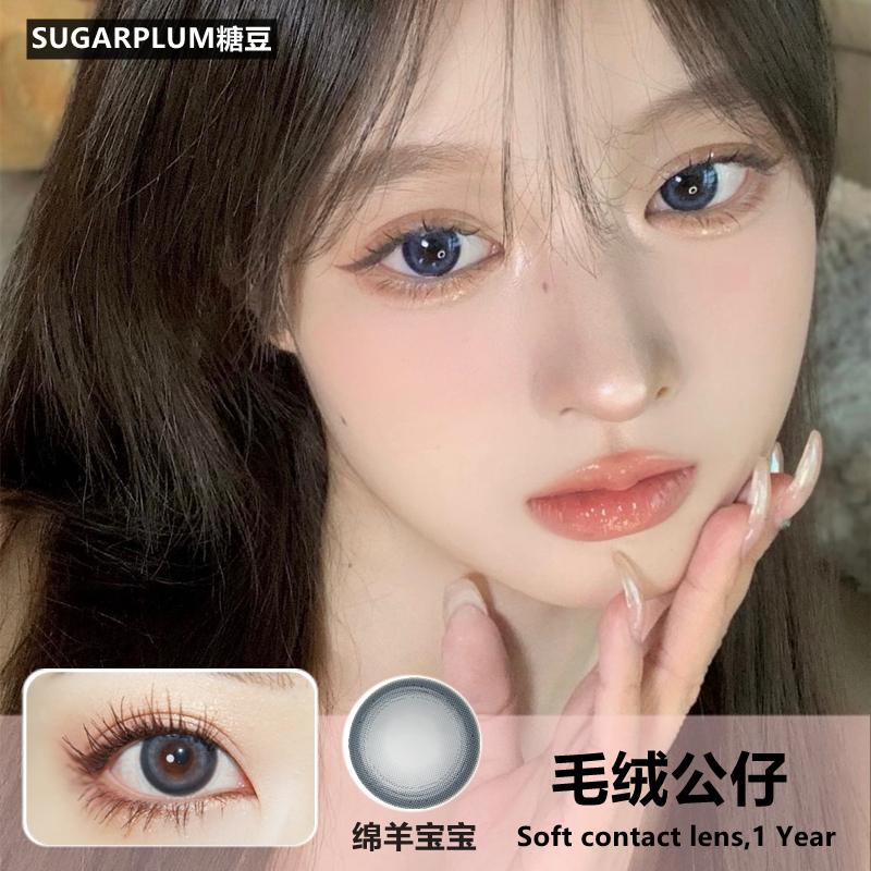 SUGARPLUM 绵羊宝宝 14.2mm