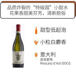 2020年维耶谛酒庄低醇起泡葡萄酒 Vietti Moscato d'Asti DOCG 2020