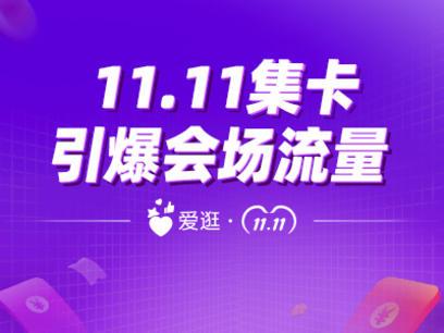 爱逛11.11狂欢节,千元大礼等你开播