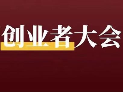 第九届中国创业者大会将在郑州启幕,一起听大佬们的创业分享!