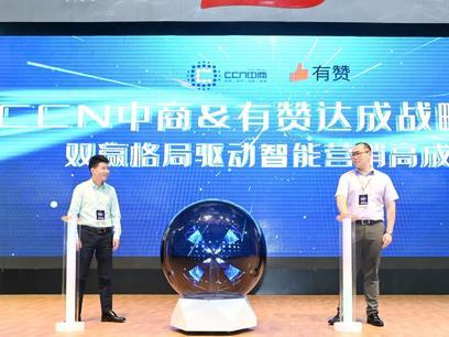 有赞与CCN中商达成战略合作,「一物一码」助力商家全域增长