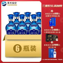 【下单整箱立减90】42度海之蓝375ML 整箱6瓶装