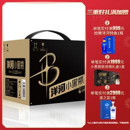 【下单每箱减150】洋河小黑瓶 整箱12瓶装