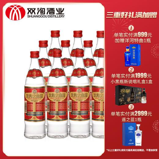 双沟大曲53度500mLX12瓶整箱装 商品图0