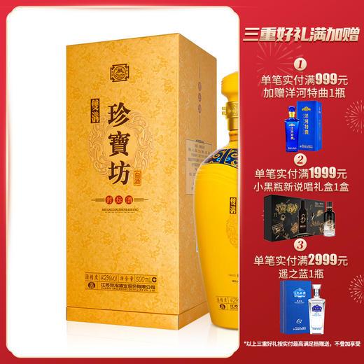 双沟珍宝坊封坛酒42度500mL 商品图0
