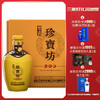 【过节送礼】双沟珍宝坊纪念酒礼盒(含2瓶) 商品缩略图0
