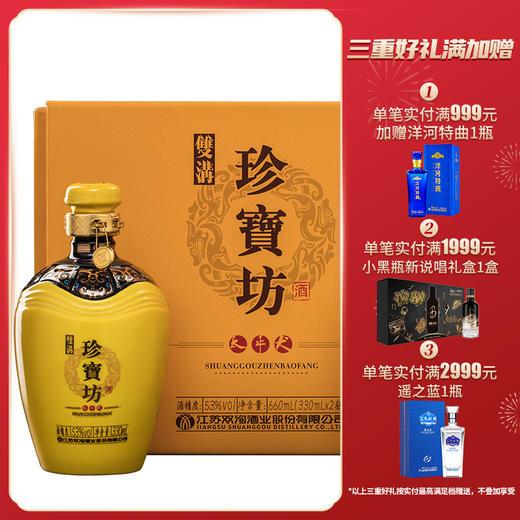 【过节送礼】双沟珍宝坊纪念酒礼盒(含2瓶) 商品图0