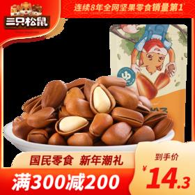 满300减200丨三只松鼠_开口松子100g【单拍不发货】