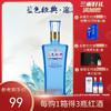 【每满198减40】52度蓝色经典邃之蓝500ML 商品缩略图0