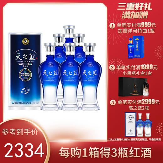 【每700减40】52度天之蓝520ML旗舰版 整箱6瓶装 商品图0