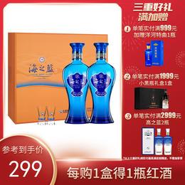 【下单减40】42度海之蓝礼盒480ML