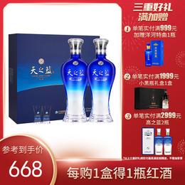 【下单减40】洋河天之蓝46度480ML 2瓶装礼盒版
