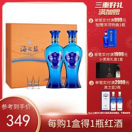 【下单减40】52度海之蓝礼盒480ML