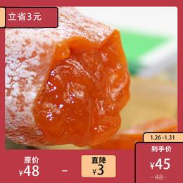 柿饼需冷冻保存[富平溏心霜柿]又名糖心霜柿 皮薄肉厚 软糯多汁  520g/盒 独立小包装