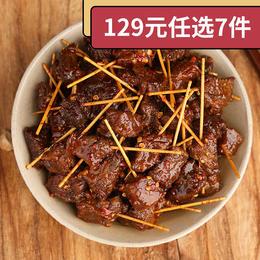 129元选7件[牙签牛肉 下单后1-3天内发货]一口一个 下酒菜好伴侣 100g/袋