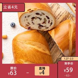 [新疆麦尔斯大列巴]全麦果仁/黑麦枸杞/青稞蔓越莓 三种可选