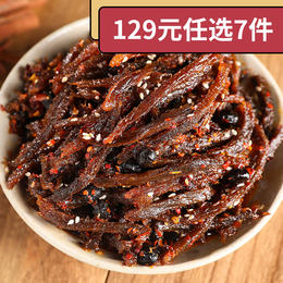 129元选7件[干妈牛肉 下单后5天内发货]干香麻辣 口感嚼劲 100g/袋