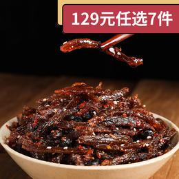 129元选7件[麻辣牛肉 下单后5天内发货] 干香麻辣 口感嚼劲 100g/袋