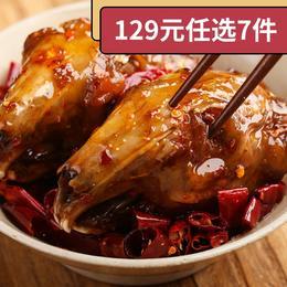 129元选7件[香辣兔头 下单后5天内发货]肉质鲜嫩 入骨美味 1只/袋