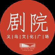 义乌文化广场剧院